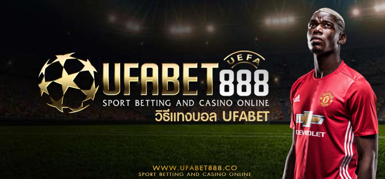 แทงบอล UFABET