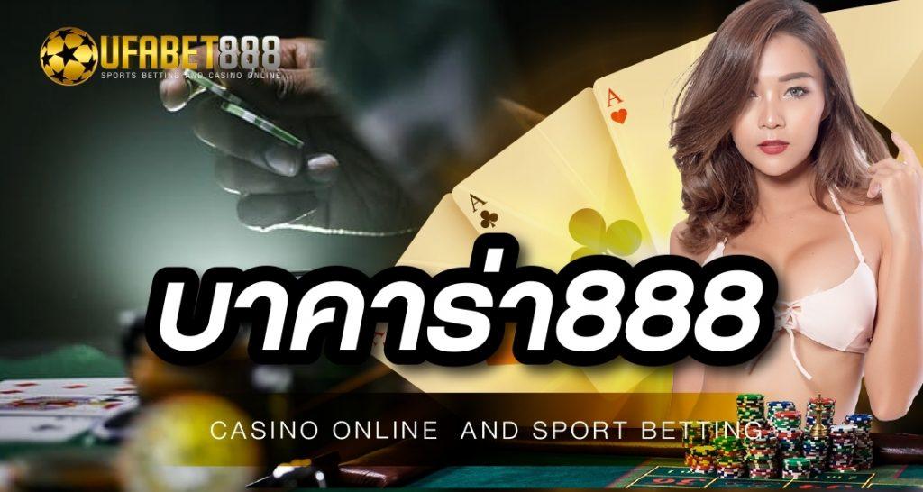 บาคาร่า888